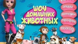 Прохождение Игры Шоу Домашних Животных 6 серия (наконецто новый салон)
