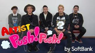 ARTIST PUSH! PUSH! 第3回ゲストは、12月2日に1stアルバム「THE LINE」...