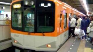 2009.03.20 阪神三宮駅 新発車メロディーによる発車シーンNo.2