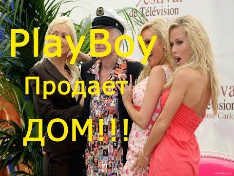 Смотреть онлайн Playboy -