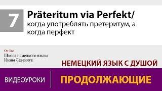 Präteritum via Perfekt/ когда употреблять претеритум, а когда перфект в немецком языке