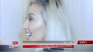 مودل روز.. عارضة أزياء سعودية تشق طريقها في الولايات المتحدة