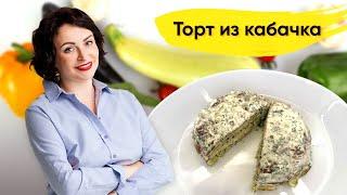 Кето рецепты: Торт из кабачка