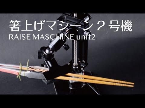 箸上げマシーン2号機!・ メーカーさん募集 RAISE MASCHINE unit2