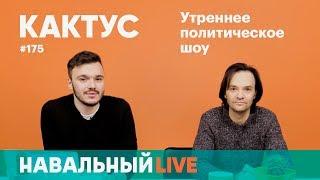 Главный редактор журнала Maxim Александр Маленков: «Выборы — это почти шоу-бизнес»