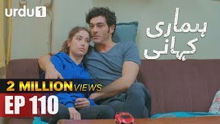 Hamari Kahani | Bizim Hikaye | Urdu Dubbing | Episode 110 | Urdu1 TV | 15 June 2020