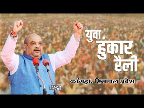Shri Amit Shah addresses Yuva Hunkaar Rally in Kangra, Himachal Pradesh: 22.09.2017