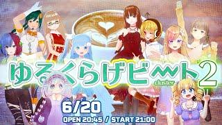 【音楽カフェ】#ゆるくらげビート 2でぶくぶくビリビリ☆/Guest MC: Milia Live#405