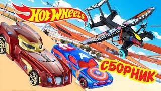 сборник война трасс и супергерои Hot Wheels!