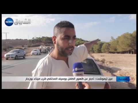 عين تيموشنت: أنباء عن ظهور الطفل بوسيف المختفي قرب ميناء بوزجار