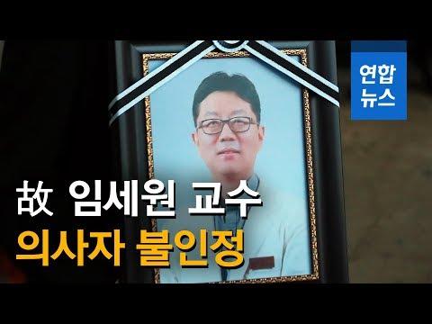 '진료 중 환자에 사망' 故 임세원 교수, 의사자 불인정 / 연합뉴스 (Yonhapnews)