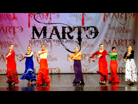 Фламенко танец