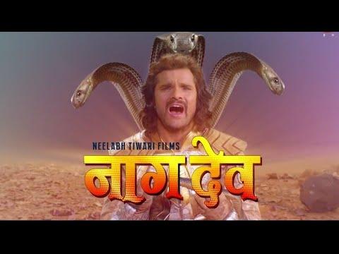 NAGDEV ||KHESARI LAL YADAV #HD VIDEO