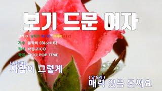 [은성 반주기] 보기드문여자 - 블락비(Block B)