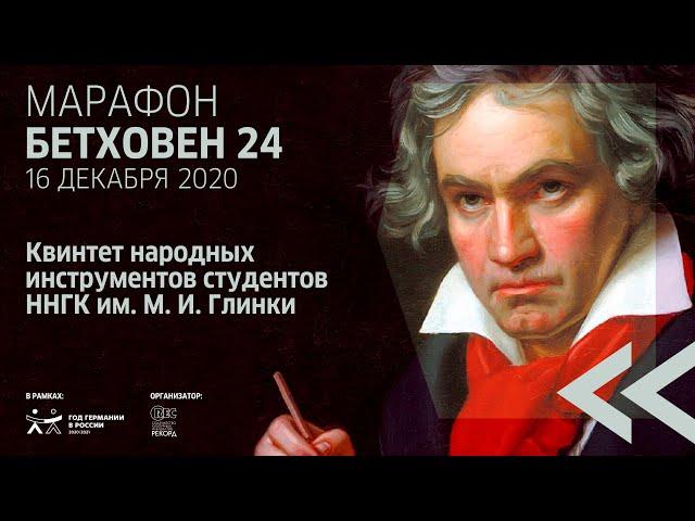 Квинтет народных инструментов студентов ННГК им. М. И. Глинки