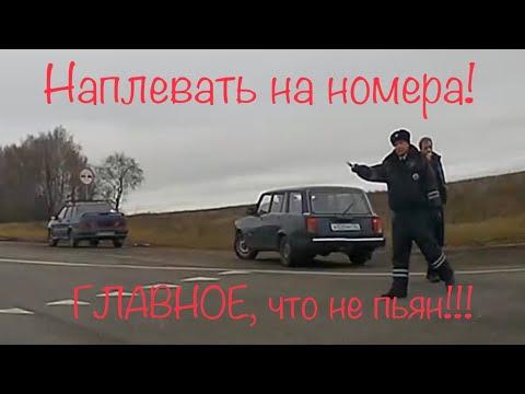 Наплевать на НОМЕРА! Главное, что НЕ ПЬЯН!!! Кстовский район Нижегородская область
