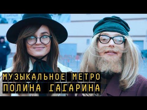 Замаскированная Полина Гагарина спела в метро | Пятница с Региной