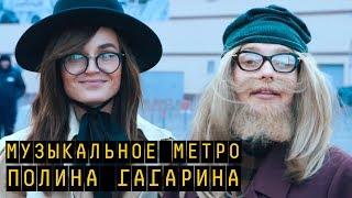 Download Замаскированная Полина Гагарина спела в метро | Пятница с Региной Mp3 and Videos
