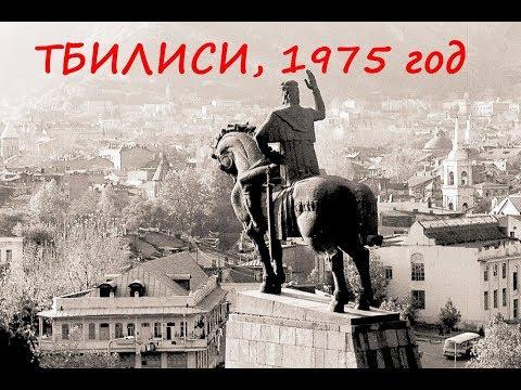 СТРАНА СССР  Тбилиси в 1975 году