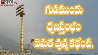 reason behind dwajasthambam before the temple    rectv mystery