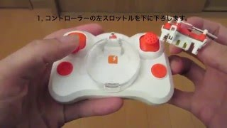 世界最小ドローン『SKEYE Pico Drone』(TRNDlabs):使用レポート&操作方法