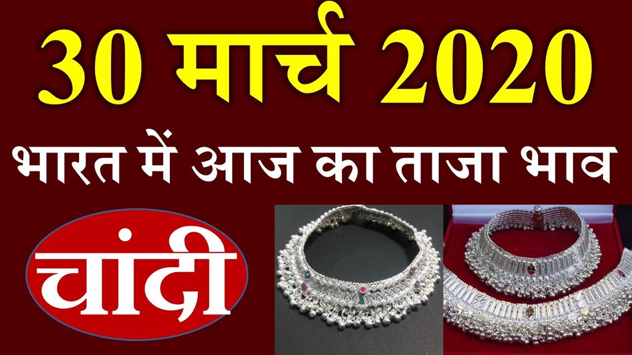 Ka Chandi Bhav L Rate
