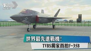 世界最先進戰機! TVBS獨家首拍F-35B