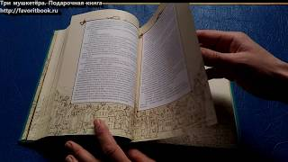 Три мушкетера. Подарочная книга.(, 2017-05-12T18:29:36.000Z)