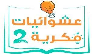 عشوائيات فكرية 2 | قناتنا الإحتياطية يرجى الإشتراك..!!