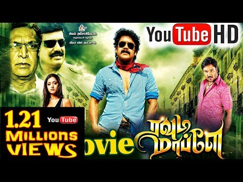 NAGARJUNA TAMIL FULL HD MOVIES| NAGARJUNA, MANJU, MAMTA, BHRAMMANDAM| ACTION TAMIL MOVIES|