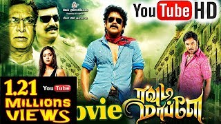tamil new release 2016 full movie rowdi mappillai   nagarjuna vishnu bhrammanandam hit movie