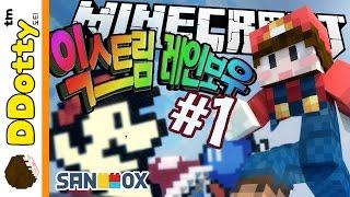 마리오 월드!! [익스트림 레인보우: 파쿠르 #1편] 마인크래프트 Minecraft - Extreme Rainbow Parkour - [도티]