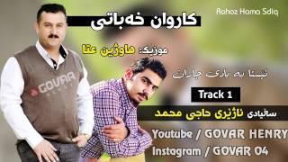 Karwan Xabati 2015 - Salyadi Azhery Haji Mhamad - Track1 Zor shaz