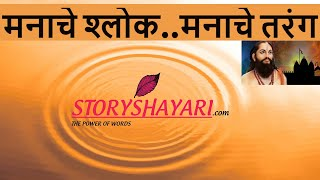 Manache Shlok | Shlok 1 to 20 with lyrics| Samarth Ramdas Swami