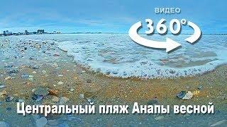 Центральный пляж Анапы ранней весной — Видео 360°