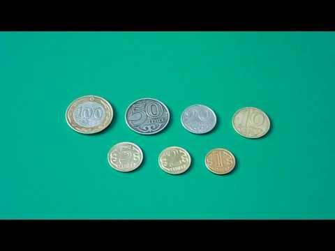Нумизматика - Казахстанские монеты от 1 до 100 тенге
