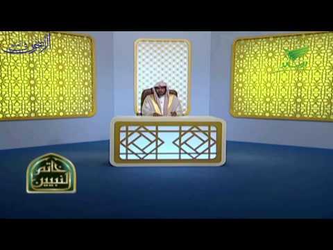 """برنامج خاتم النبيين الحلقة (23) بعنوان """"الثناء المحمدي """" :ــ الشيخ صالح المغامسي"""