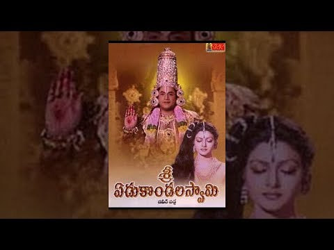 Sri Yedukondala Swamy Full Length Telugu Movie | Venkateswara Swamy Movie | TVNXT