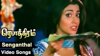Download Hindi Video Songs - Senganthal Video Song | Rowthiram Tamil Movie | Jiiva | Shriya | Gokul | Prakash Nikki