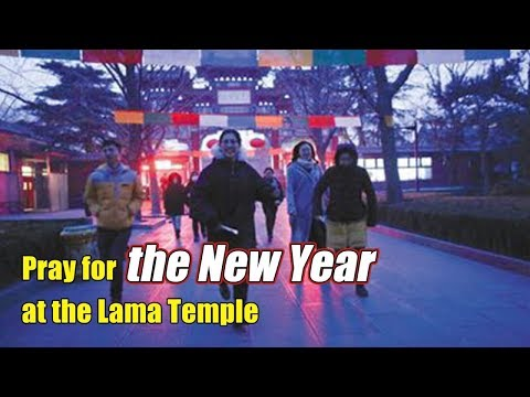 Live: Pray for the New Year at the Lama Temple大年初一雍和宫上香