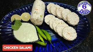 Chicken Salami - Bina oil,bina ghee or fat k healthy khana banae ese | time saving food recipe