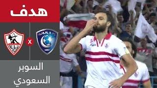 هدف الزمالك الأول ضد الهلال (حمدي النقاز) - السوبر السعودي المصري