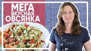 ЗАВТРАК - МЕГА ВКУСНАЯ ОВСЯНКА. Как готовить овсянку? [Simple Food - видео рецепты]