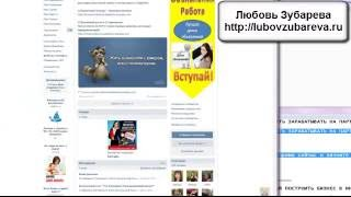 Как добавить товар в группу Вконтакте Vkontakte  Добавление товаров в группу ВК(http://lubovzubareva.ru приглашаю на мой блог (ниже ссылки для размещения вашей рекламы). Как добавить товар в группу..., 2016-06-28T01:46:07.000Z)