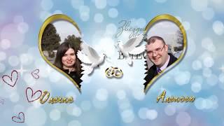 Годовщина свадьбы 20 лет