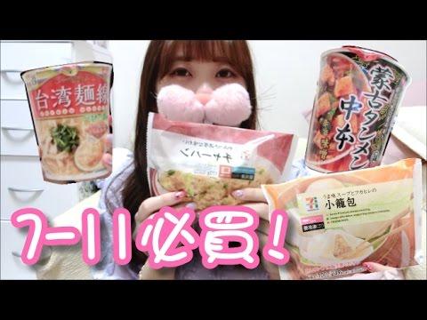 在日本7-11都買些什麼呢? 日本7-11推薦~ 7-11才買的東西們~~ | Aya日本留學生活 - YouTube