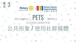 單元三 公共形象/使用社群媒體 2020年PETS 國際扶輪3521地區