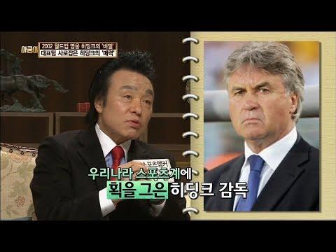 대표팀 사로잡은 히딩크의 '매력' [아궁이 36회]