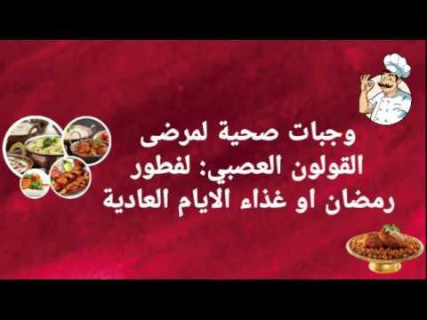 وجبات صحية لمرضى القولون العصبي لفطور رمضان أو غذاء الأيام العادية Youtube