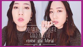 Too Faced Chocolate Gold Palette 開箱/全刷色/妝容示範